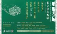 鹿鼎茶城茶文化艺术节系列活动圆满结束!